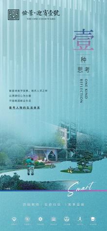 宋丹丹-愉景迎宾壹号
