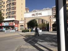 领秀城北区