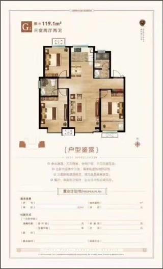 (东部)清山正元府3室2厅2卫