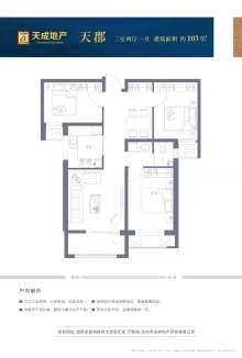 (北部)天府庄园3室2厅1卫