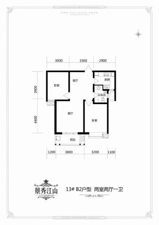 (西部)景秀江山2室2厅1卫
